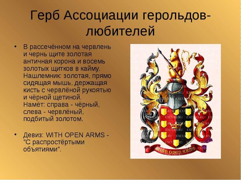 Герб Ассоциации герольдов-любителей В рассечённом на червлень и чернь щите зо...