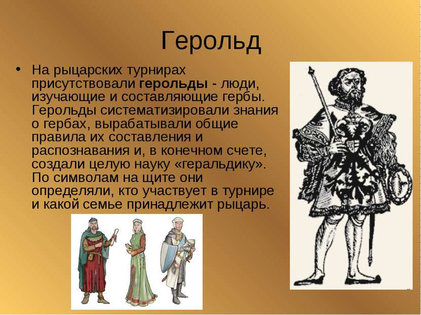 Герольд На рыцарских турнирах присутствовали герольды - люди, изучающие и сос...