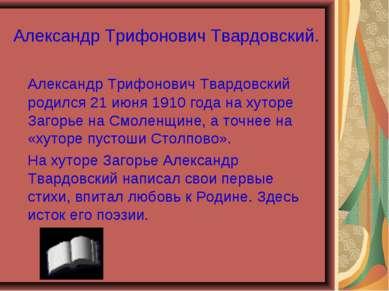 Александр Трифонович Твардовский. Александр Трифонович Твардовский родился 21...