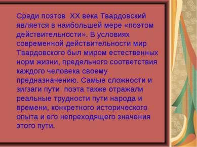 Среди поэтов XX века Твардовский является в наибольшей мере «поэтом действите...