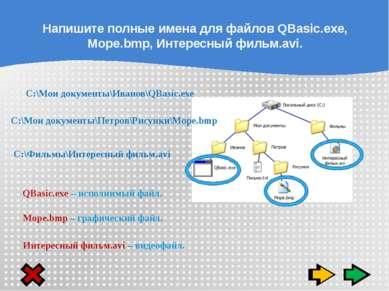 Напишите полные имена для файлов QBasic.exe, Море.bmp, Интересный фильм.avi.