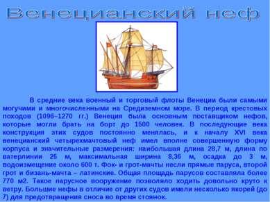 В средние века военный и торговый флоты Венеции были самыми могучими и многоч...