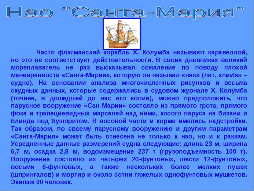 Часто флагманский корабль X. Колумба называют каравеллой, но это не соответст...