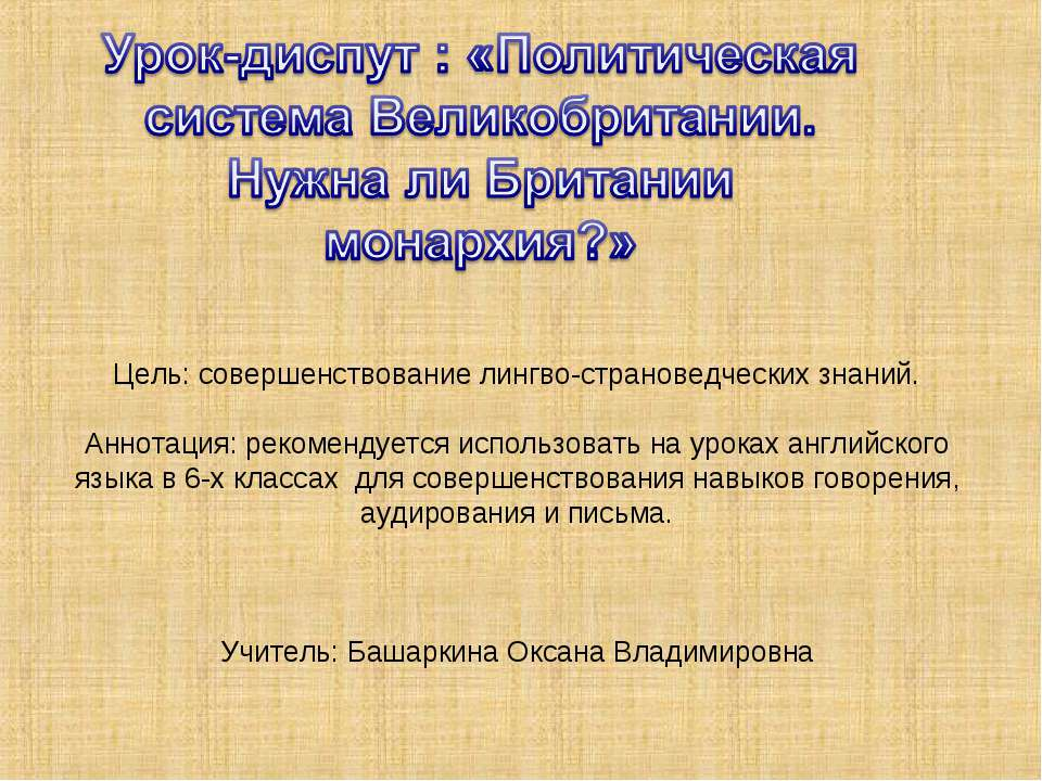 Цель: совершенствование лингво-страноведческих знаний. Аннотация: рекомендует...