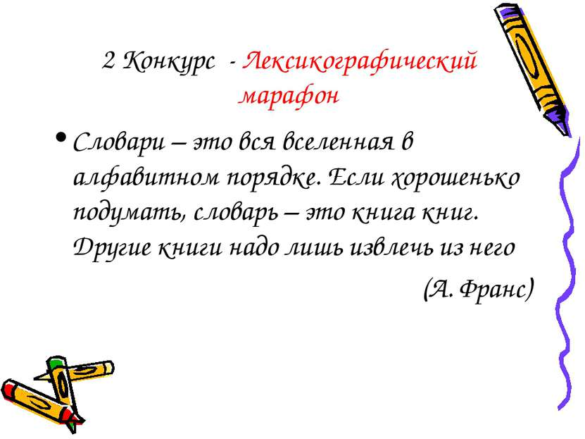 2 Конкурс - Лексикографический марафон Словари – это вся вселенная в алфавитн...