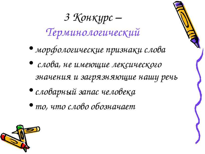 3 Конкурс – Терминологический морфологические признаки слова слова, не имеющи...