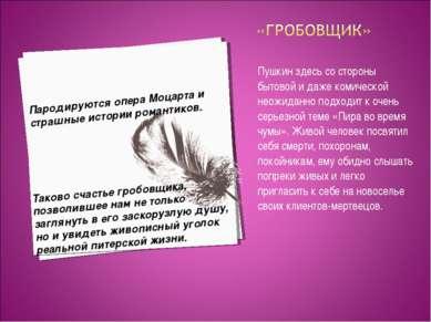 Пушкин здесь со стороны бытовой и даже комической неожиданно подходит к очень...