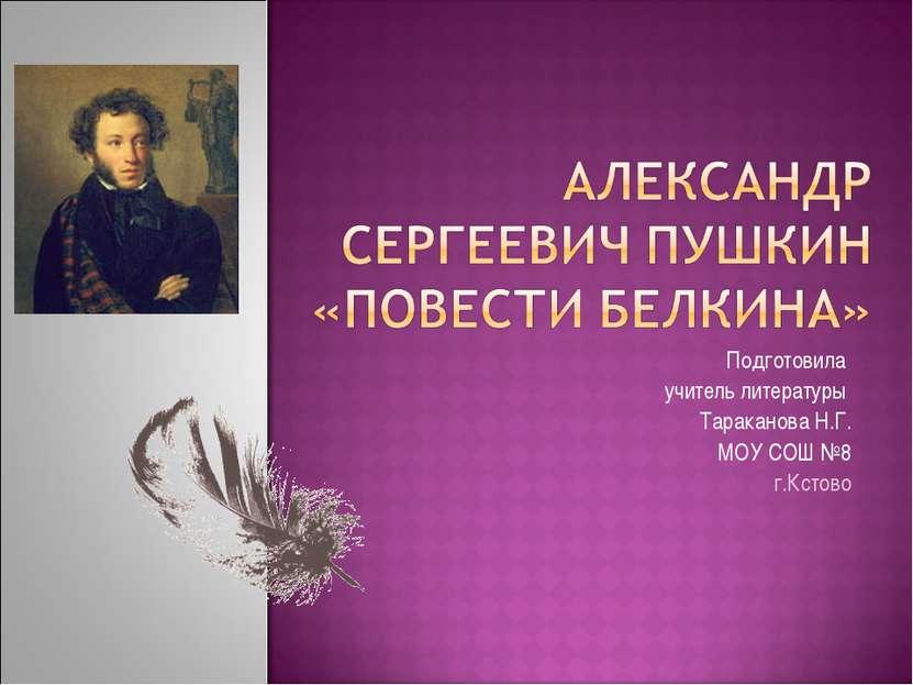 Подготовила учитель литературы Тараканова Н.Г. МОУ СОШ №8 г.Кстово