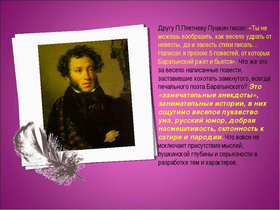 Другу П.Плетневу Пушкин писал: «Ты не можешь вообразить, как весело удрать от...