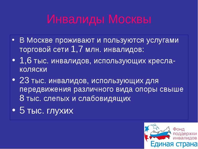 Инвалиды Москвы В Москве проживают и пользуются услугами торговой сети 1,7 мл...