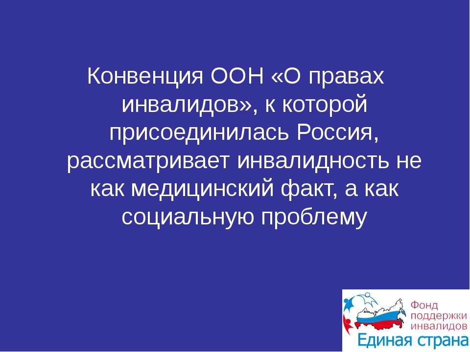 Конвенция ООН «О правах инвалидов», к которой присоединилась Россия, рассматр...