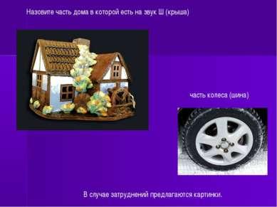 Назовите часть дома в которой есть на звук Ш (крыша) часть колеса (шина) В сл...