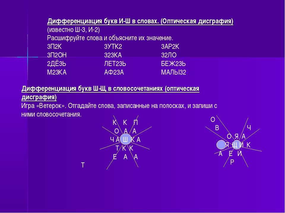 Дифференциация букв И-Ш в словах. (Оптическая дисграфия) (известно Ш-3, И-2) ...