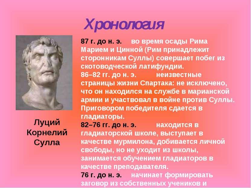 Хронология 87 г. до н. э. во время осады Рима Марием и Цинной (Рим принадлежи...