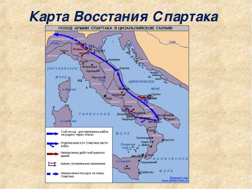 Карта Восстания Спартака