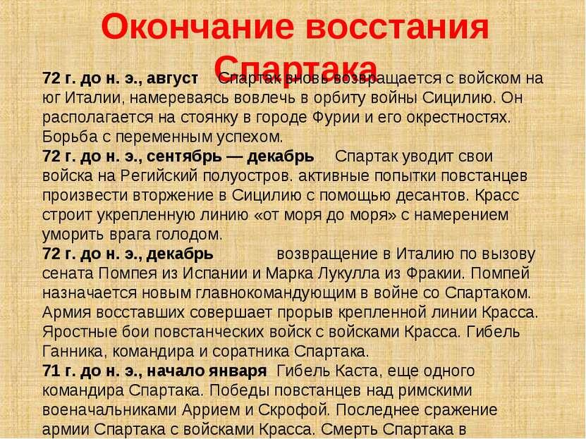 Окончание восстания Спартака 72 г. до н. э., август Спартак вновь возвращаетс...
