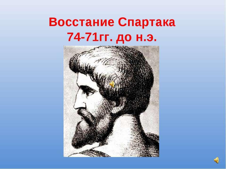 Восстание Спартака 74-71гг. до н.э.