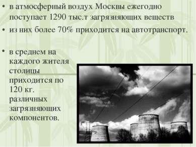 в атмосферный воздух Москвы ежегодно поступает 1290 тыс.т загрязняющих вещест...