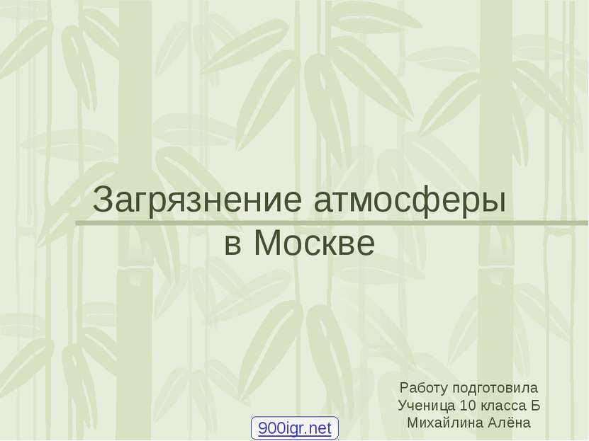 Загрязнение атмосферы в Москве Работу подготовила Ученица 10 класса Б Михайли...
