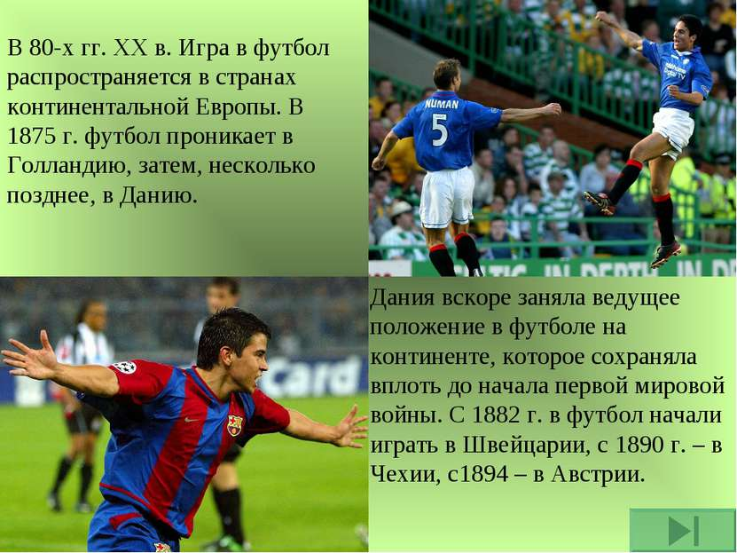 В 80-х гг. ХХ в. Игра в футбол распространяется в странах континентальной Евр...