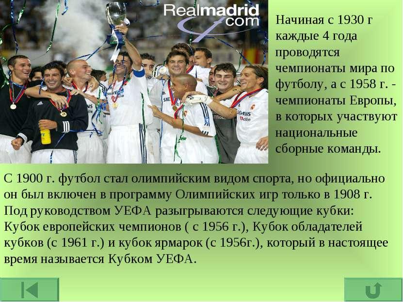 Начиная с 1930 г каждые 4 года проводятся чемпионаты мира по футболу, а с 195...