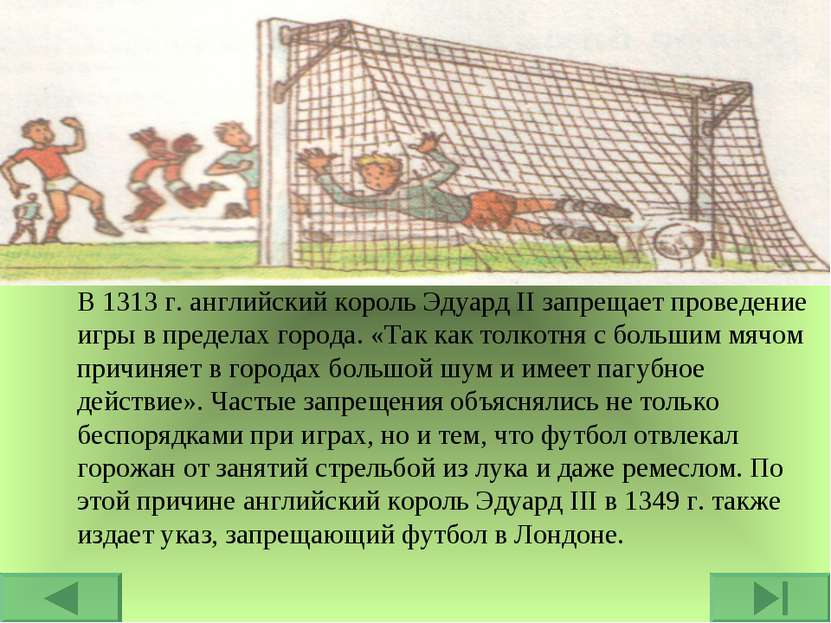 В 1313 г. английский король Эдуард II запрещает проведение игры в пределах го...