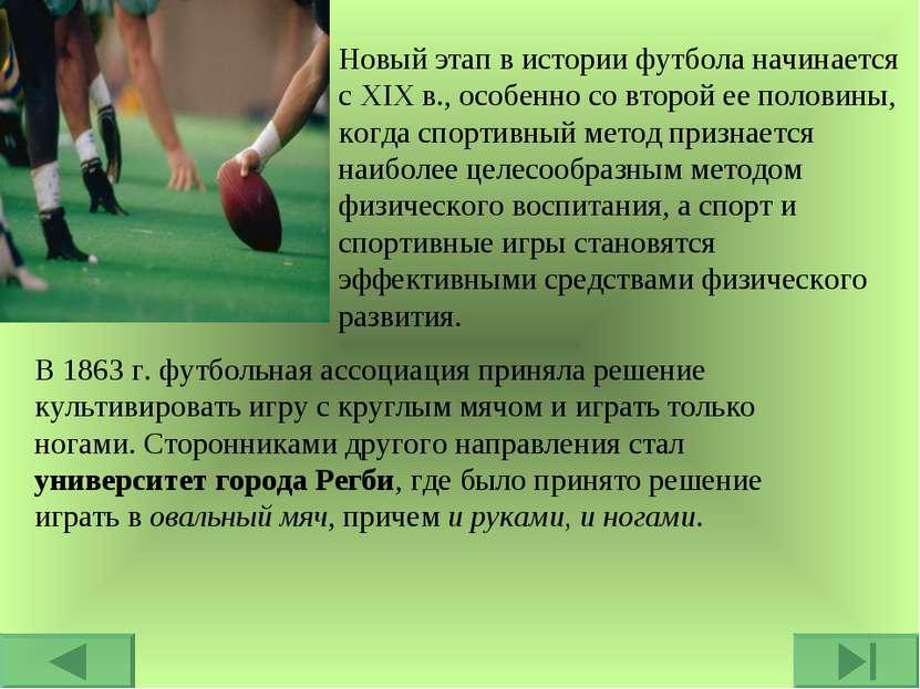 Новый этап в истории футбола начинается с XIX в., особенно со второй ее полов...