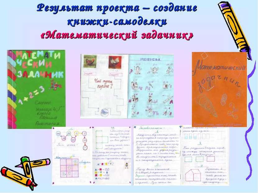 Результат проекта – создание книжки-самоделки «Математический задачник»