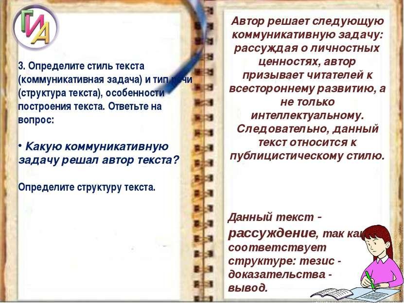 3. Определите стиль текста (коммуникативная задача) и тип речи (структура тек...
