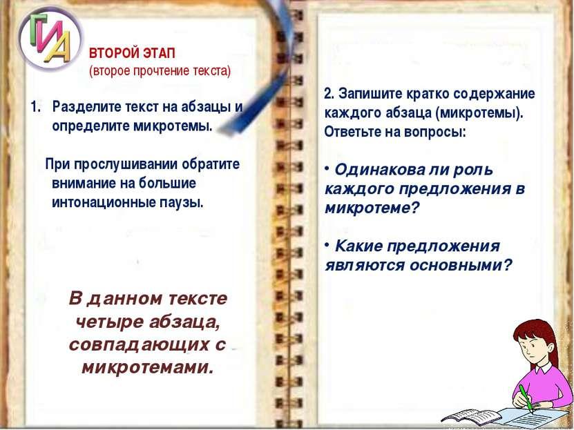 ВТОРОЙ ЭТАП (второе прочтение текста) Разделите текст на абзацы и определите...