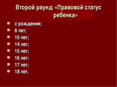 Второй раунд «Правовой статус ребенка» с рождения; 6 лет; 10 лет; 14 лет; 15 ...
