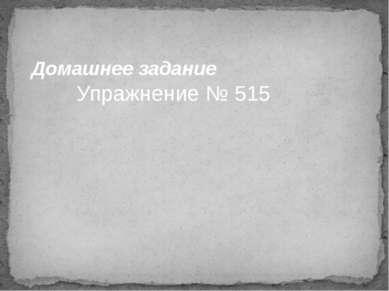 Домашнее задание Упражнение № 515