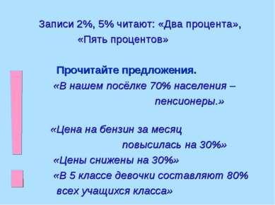 Записи 2%, 5% читают: «Два процента», «Пять процентов» Прочитайте предложения...