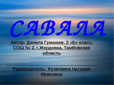 САВАЛА Автор: Данила Гришаев, 2 «Б» класс, СОШ № 2, г.Жердевка, Тамбовская об...