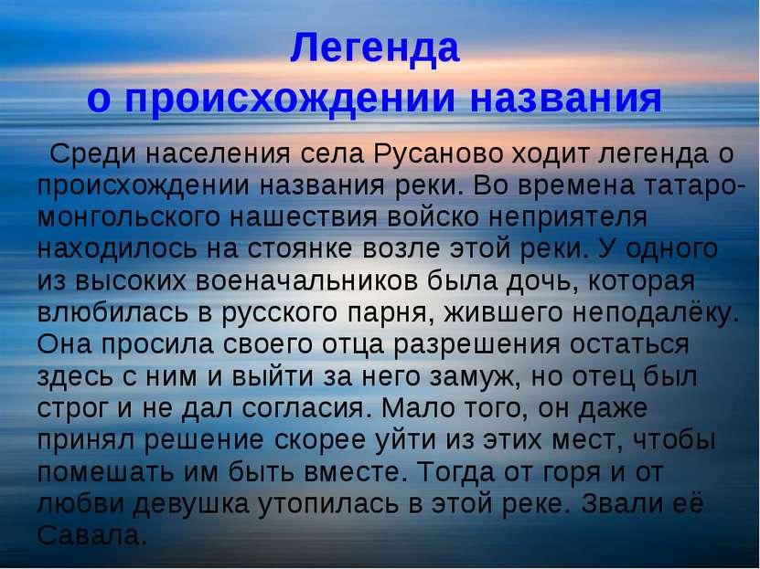 Легенда о происхождении названия Среди населения села Русаново ходит легенда ...