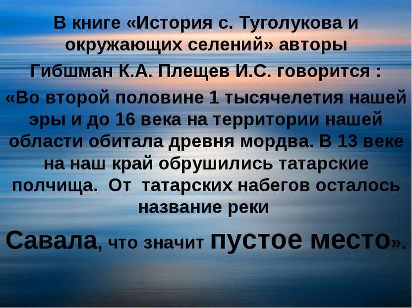 В книге «История с. Туголукова и окружающих селений» авторы Гибшман К.А. Плещ...