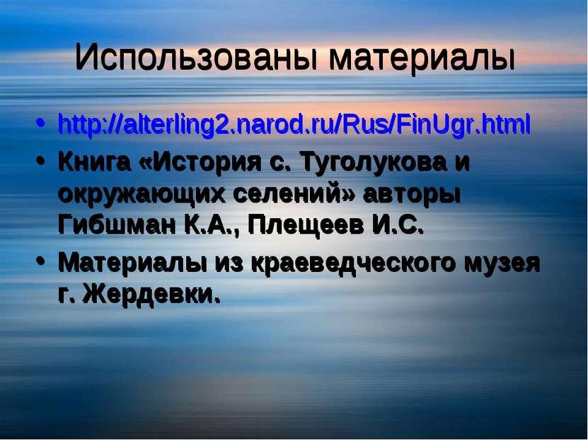 Использованы материалы http://alterling2.narod.ru/Rus/FinUgr.html Книга «Исто...