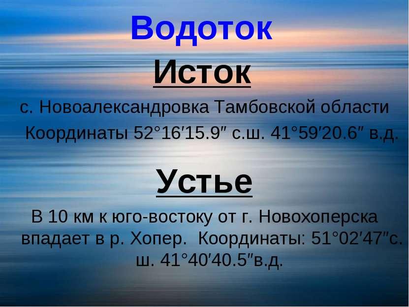 Водоток Исток с. Новоалександровка Тамбовской области Координаты 52°16′15.9″ ...