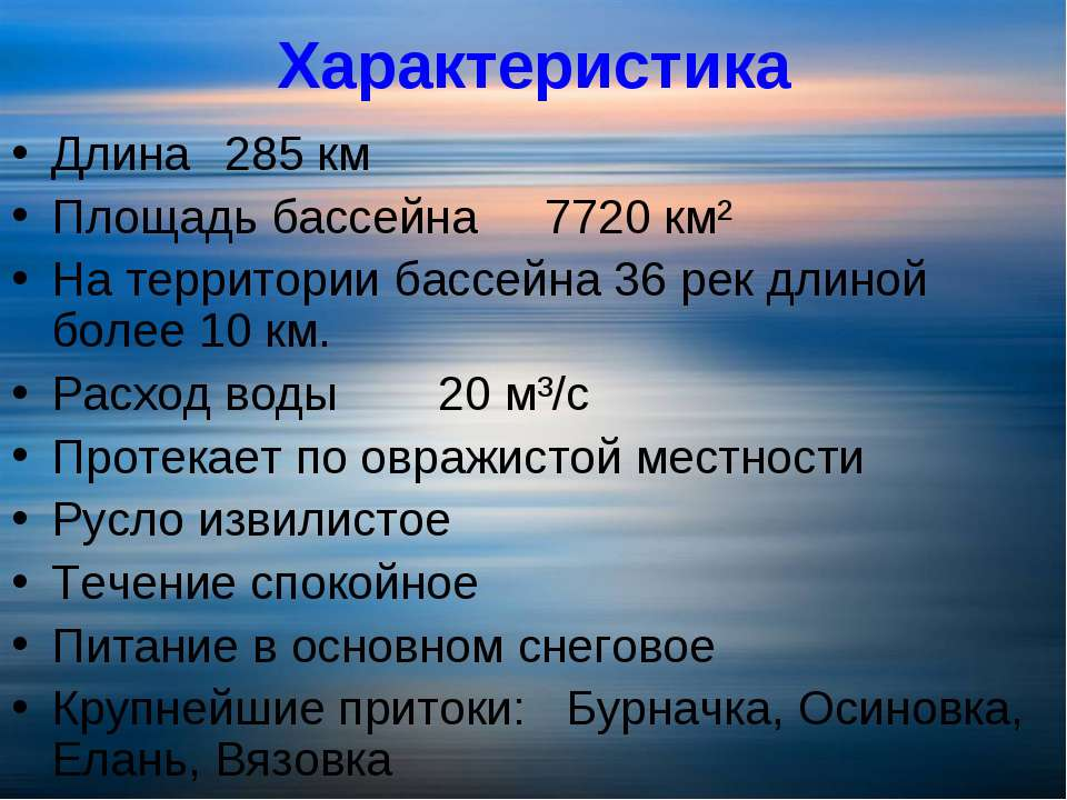 Характеристика Длина 285 км Площадь бассейна 7720 км² На территории бассейна ...