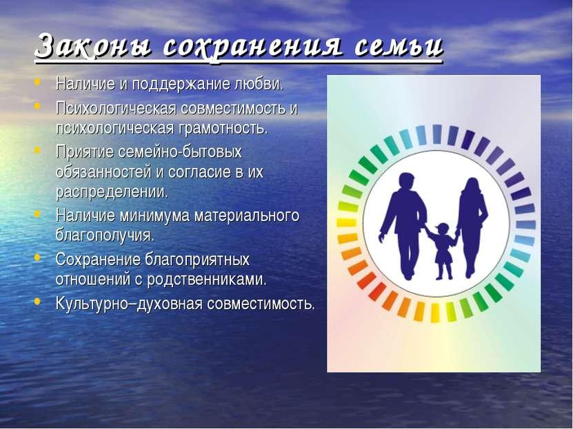 Законы сохранения семьи Наличие и поддержание любви. Психологическая совмести...