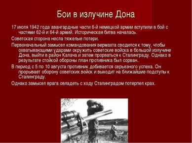 Бои в излучине Дона 17 июля 1942 года авангардные части 6-й немецкой армии вс...