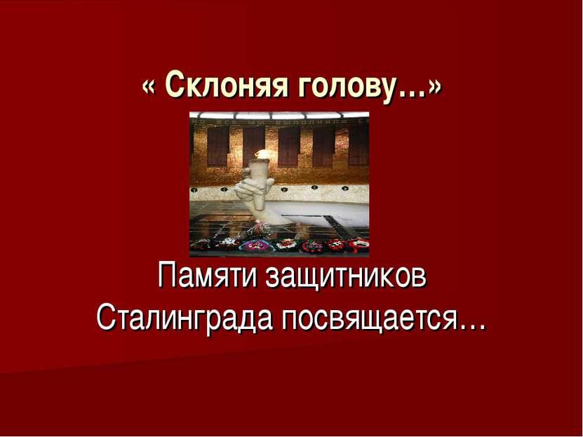 « Склоняя голову…» Памяти защитников Сталинграда посвящается…