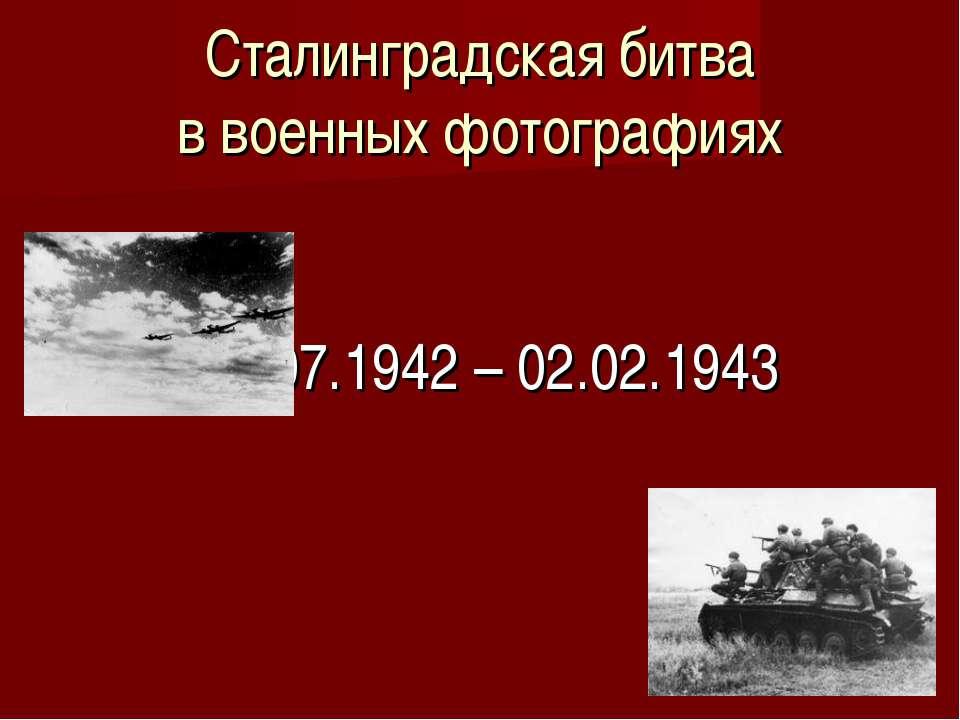 Сталинградская битва в военных фотографиях 17.07.1942 – 02.02.1943