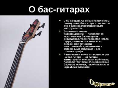 О бас-гитарах С 60-х годов XX века с появлением рок-музыки, бас-гитара станов...