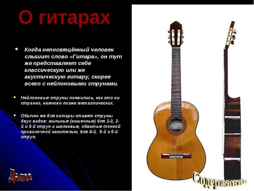О гитарах Когда непосвящённый человек слышит слово «Гитара», он тут же предст...