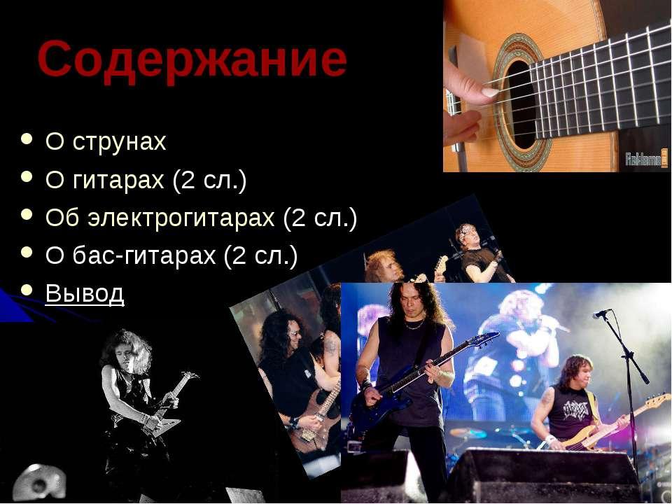 Содержание О струнах О гитарах (2 сл.) Об электрогитарах (2 сл.) О бас-гитара...