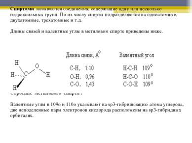 Спиртами называются соединения, содержащие одну или несколько гидроксильных г...