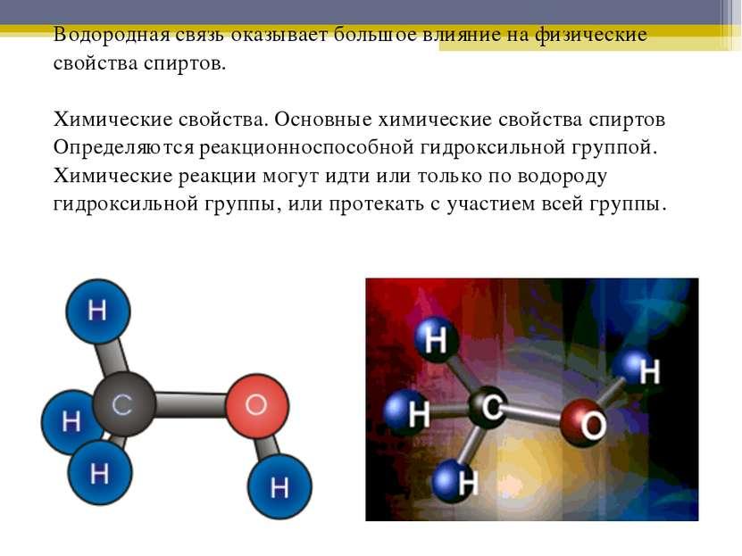 Водородная связь оказывает большое влияние на физические свойства спиртов. Хи...