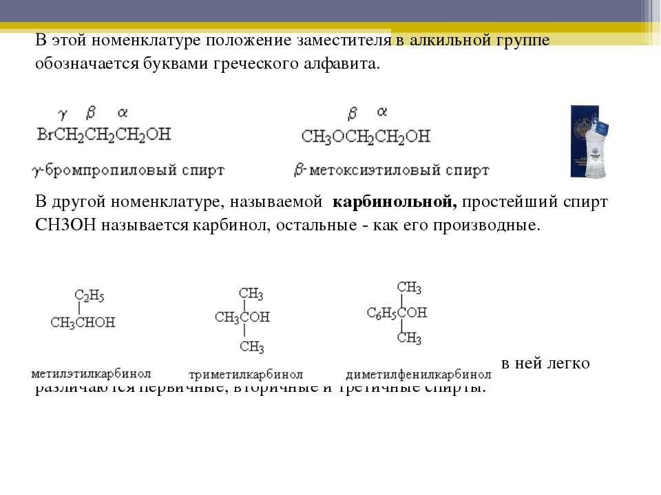 В этой номенклатуре положение заместителя в алкильной группе обозначается бук...