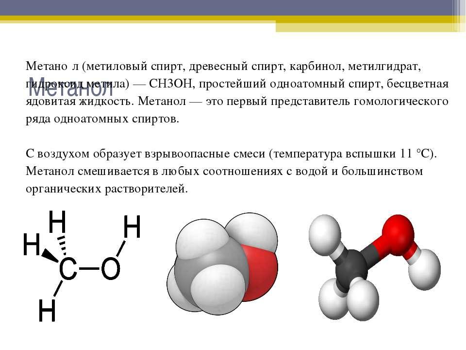 Метанол Метано л (метиловый спирт, древесный спирт, карбинол, метилгидрат, ги...
